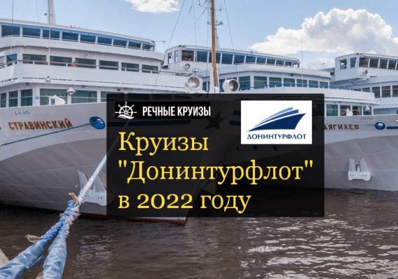 Речные круизы Донинтурфлот 2023